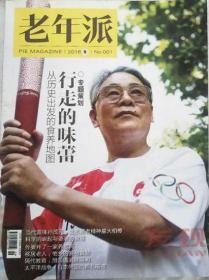 《老年派》2016年第一期(总001期)创刊号
