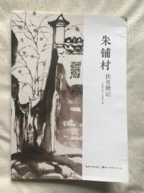 朱铺村扶贫微记【小16开+书衣 2018年一印】