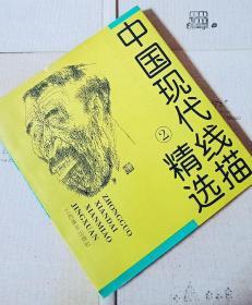 中国现代线描精选.2