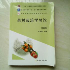 果树栽培学总论(第4版)