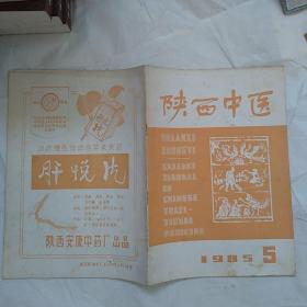 陕西中医1985.5  总第41期