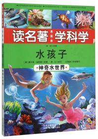 水孩子神奇水世界(美图版)