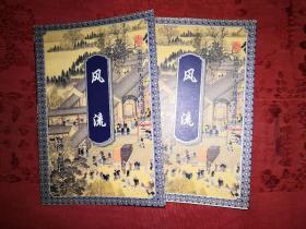 经典武侠:风流(四大名捕战天王系列)全二册