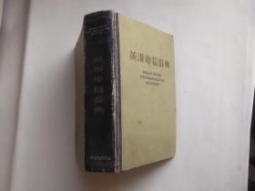 英汉电信辞典