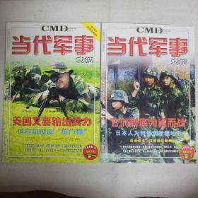 当代军事文摘。2006年第五期和第九期。两本共售