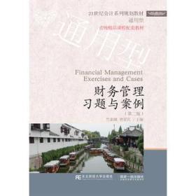 财务管理习题与案例(第二版)