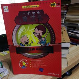 一学就会魔法书中文Flash动画制作