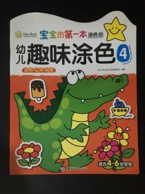宝宝的第一本涂色书:幼儿趣味涂色4