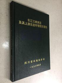 长江三峡库区及其上游生态环境现状报告  16开精装本