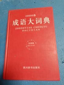 20000条成语大词典(全新版)