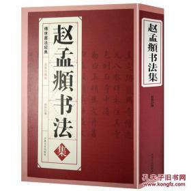传世书法经典  赵孟頫书法集(大16开大厚书)正版新书 赵孟頫书法集繁体版