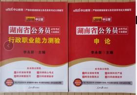 中公版·2018湖南省公务员录用考试专业教材:行政职业能力测验