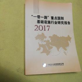 """""""一带一路"""" 重点国别基础设施行业研究报告2017"""