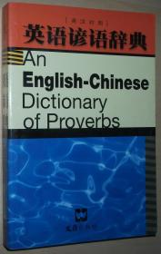 英语谚语辞典