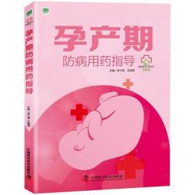 孕产期防病用药指导