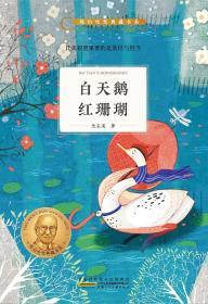 白天鹅红珊瑚:陈伯吹奖典藏书系