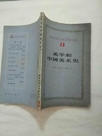 美学和中国美术史