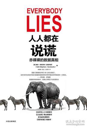 人人都在说谎