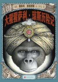 大猩猩萨利•琼斯历险记
