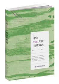 中国2017年度诗歌精选