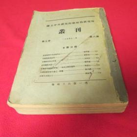 国立中央研究院动植物研究所丛刊( 第七卷 第1-6期)六本合售全英文