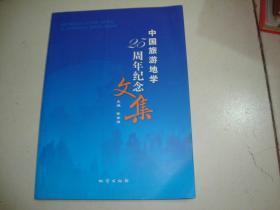 中国旅游地学25周年纪念文集