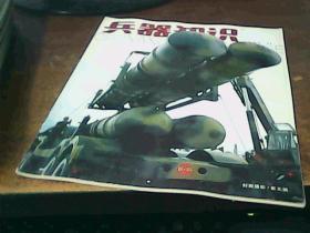 兵器知识 2005年11期