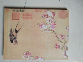 佳士得 香港 2001年4月29日 中国重要书画