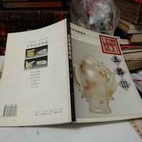古董拍卖集成1995-2002玉器3  全彩版