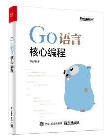 Go语言核心编程