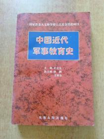 中国近代军事教育史