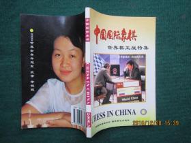 《中国国际象棋》2000.5 世界棋王战特集 卡斯帕罗夫VS克拉姆尼克