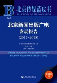 北京传媒蓝皮书:北京新闻出版广电发展报告(2017-2018)