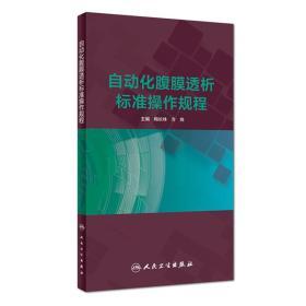 自动化腹膜透析标准操作规程9787117269919(145032)