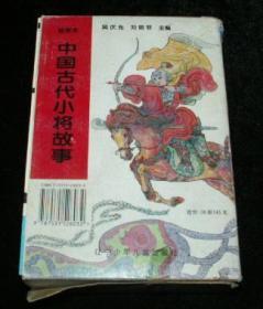 绘图本中国古代小将故事(全6册)