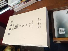 青田县志1988-2007(上中下)送审稿,