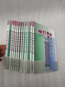 栓钉焊接技术及工艺     正版图书