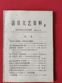 活页文艺资料4中国作家江西分会编