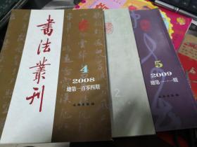 书法丛刊  2003第二辑  2008年第四辑  2009年第一辑