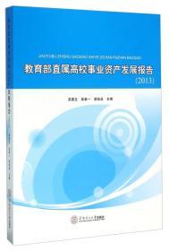 教育部直属高校事业资产发展报告(2013)