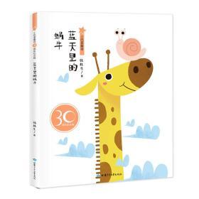 小巴掌童话 蓝天里的蜗牛 30周年纪念版张秋生甘肃?