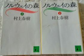 日文原版 ノルウェイの森 上下全2册 村上春树 挪威森林 64开 包邮局挂号印刷品 挪威的森林 日语版 白皮 小说 两本