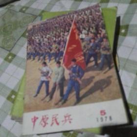 中原民兵1978.5