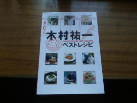 日本原版料理美食菜谱书籍【木村祐一料理书籍】16开本软精装图文本