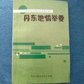 丹东地情举要:丹东地方史知识丛书 第4辑   罕见