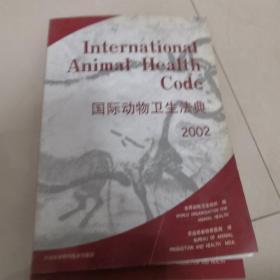 国际动物卫生法典.2002