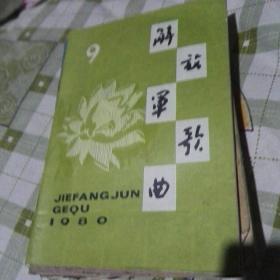 解放军歌曲1980.9