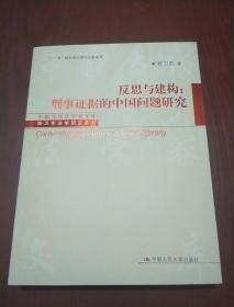 反思与建构:刑事证据的中国问题研究