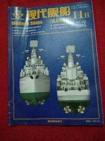 现代舰船  11B海上力量版