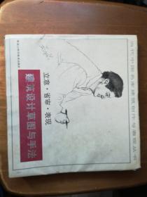 当代中国名家建筑创作与表现丛书——立意·省审·表现:建筑设计草图与手法(精)